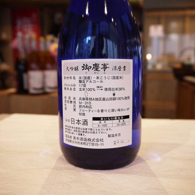 御慶事(ごけいじ) 大吟醸 品評会出品大吟醸
