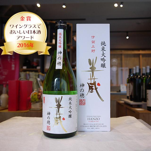 純米大吟醸 半蔵 神の穂 箱入 720ml / 大田酒造