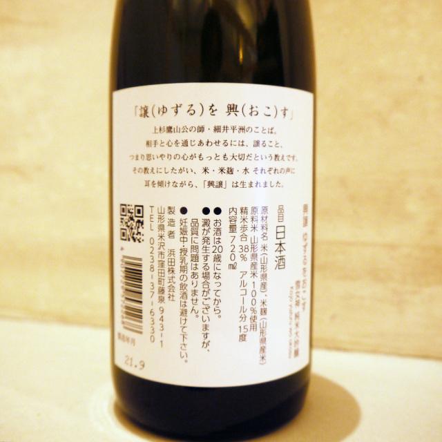 浜田 興譲 日本酒