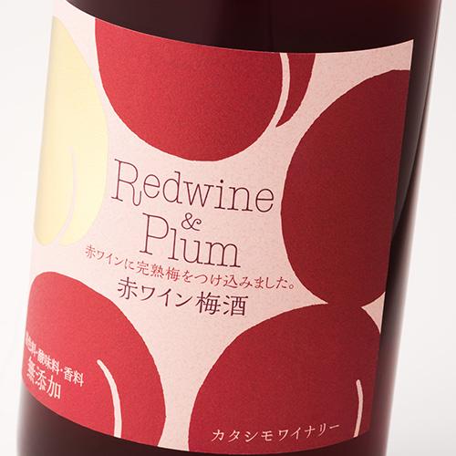 赤ワイン梅酒