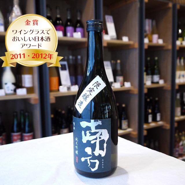 南方(みなかた)限定醸造 純米吟醸 720ml / 世界一統