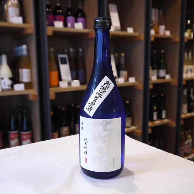南方(みなかた)世界一統 日本酒