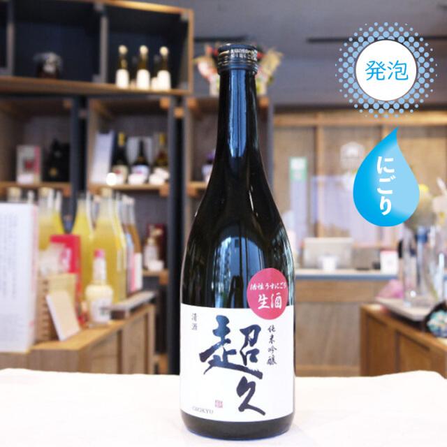 純米吟醸 超久 うすにごり生酒  720ml / 中野BC