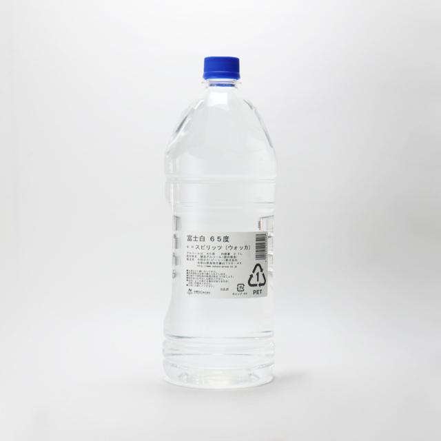 アルコール65度の大容量ウォッカ「富士白65」 2.7L / 中野BC