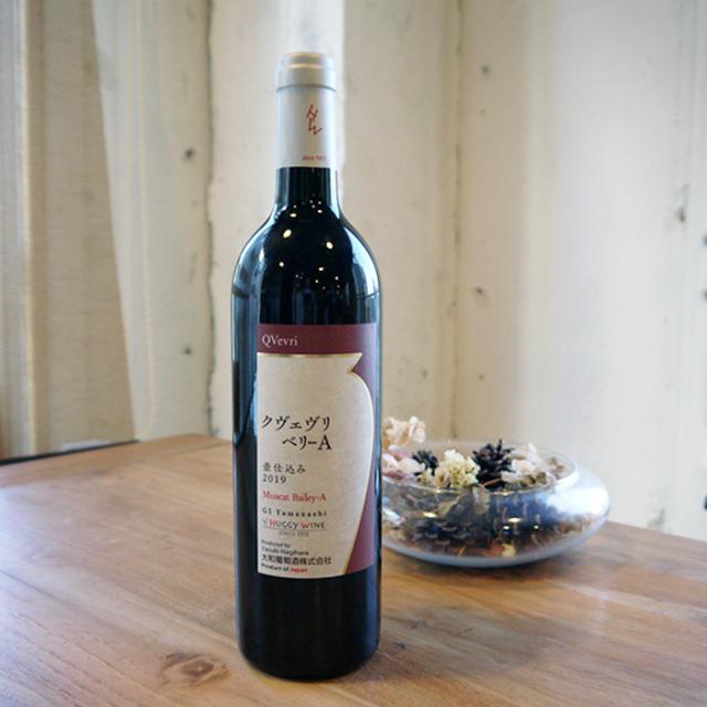クヴェヴリ ベリーA 壺仕込み 2019 赤 720ml / 大和葡萄酒