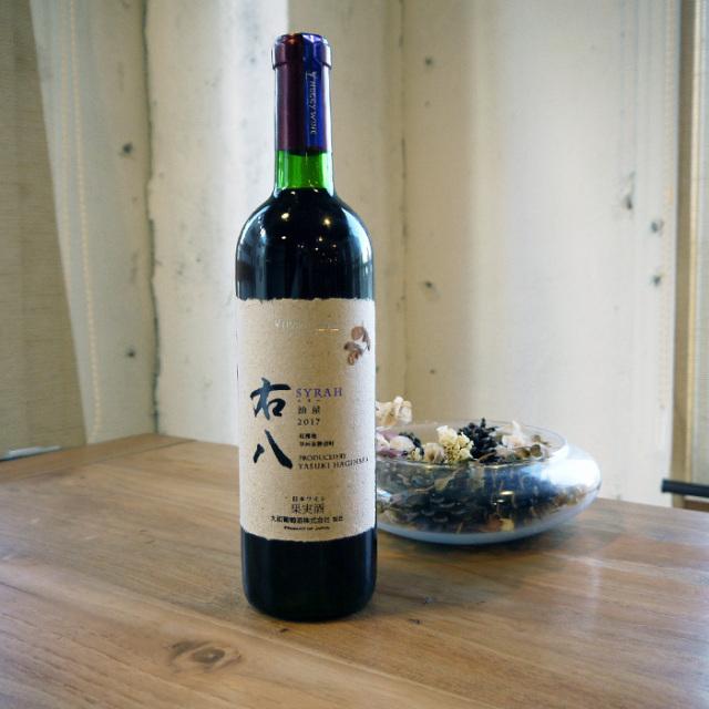 ROYAL 右八 シラー 油屋 2017 赤 720ml / 大和葡萄酒