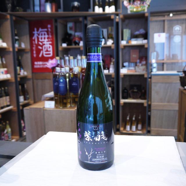 紫葡萄スパークリング 辛口 2017 750ml / 大和葡萄酒