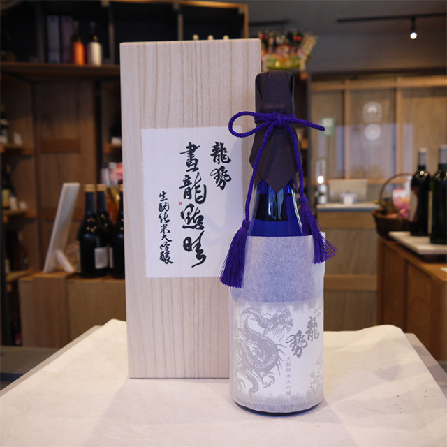 龍勢 画龍点睛(がりゅうてんせい)純米大吟醸酒