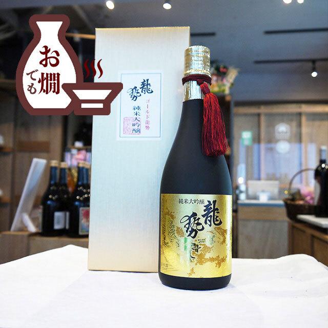 龍勢  ゴールドラベル 純米大吟醸酒 箱入 720ml / 藤井酒造