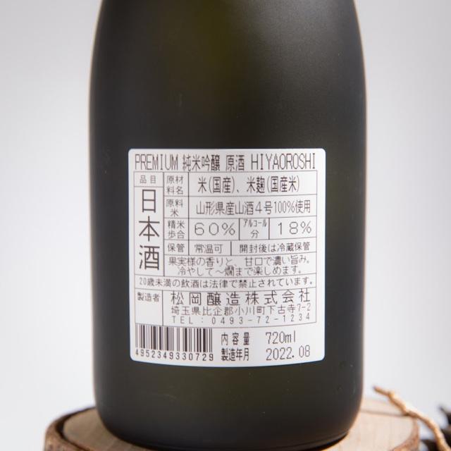 プレミアム 純米吟醸 生原酒 HIYAOROSHI ひやおろし
