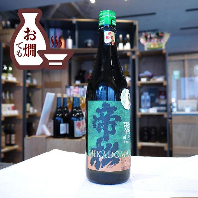 帝松(みかどまつ) さけ武蔵 純米酒 翠(みどり) 720ml / 松岡醸造
