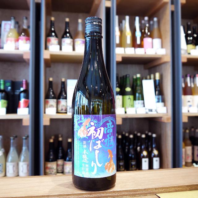 【数量限定】帝松(みかどまつ)本醸造 初ばしり 無濾過生貯蔵 720ml / 松岡醸造