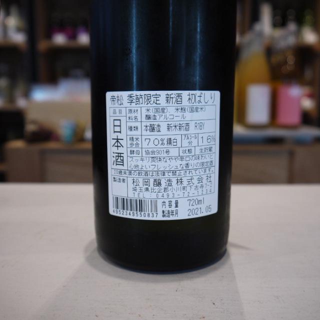 松岡酒造 帝松 夏酒