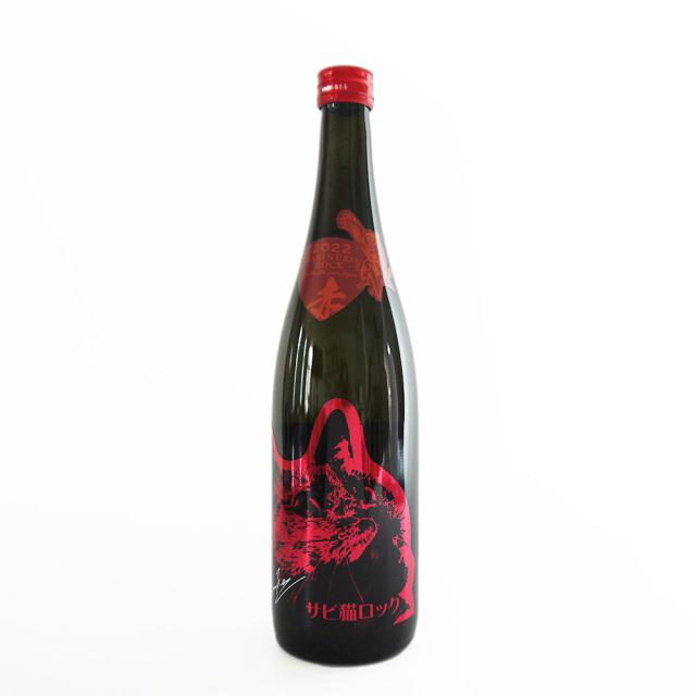 猪又酒造 サビ猫 日本酒