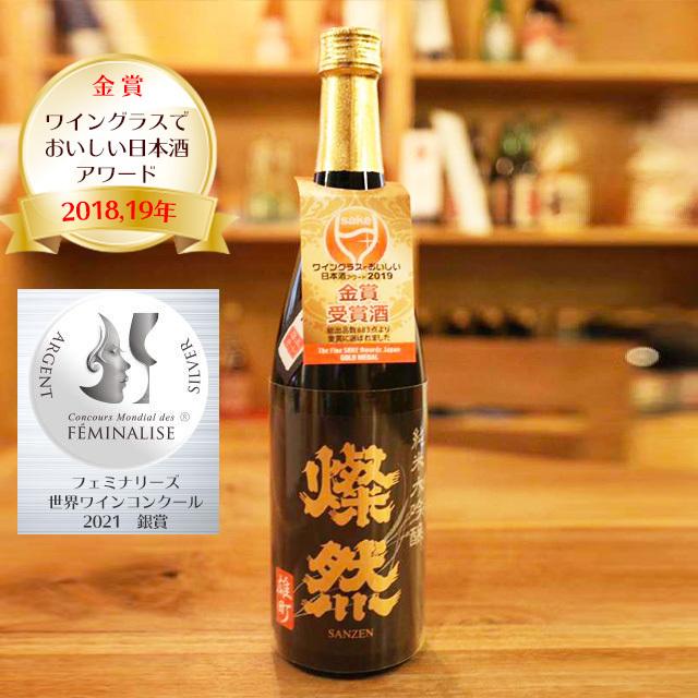 燦然(さんぜん) 純米大吟醸 雄町 720ml / 菊池酒造