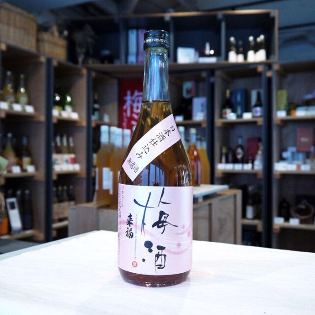 来福 日本酒仕込み 無濾過 梅酒
