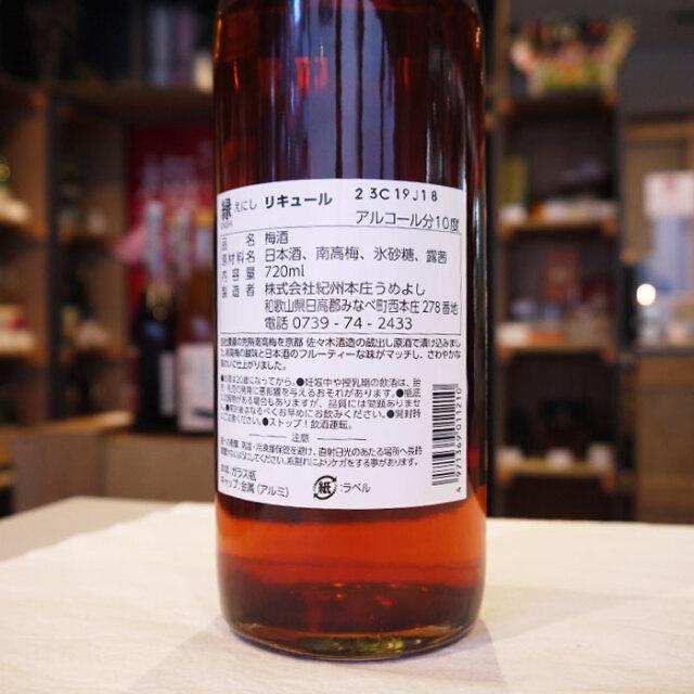 縁 ENISHI 梅酒
