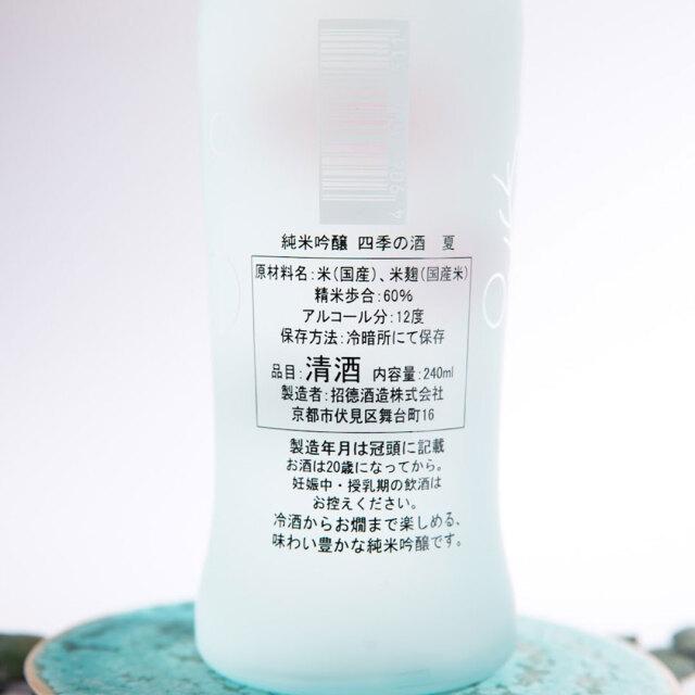 招徳酒造 純米吟醸 四季の酒 夏