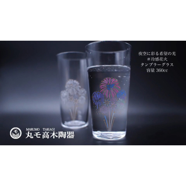 冷感花火 ビールグラスペアセット 箱入 /  丸モ高木陶器