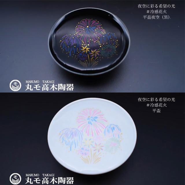 冷感花火 平盃セット 箱入 /  丸モ高木陶器