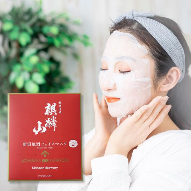 麒麟山フェイスマスク