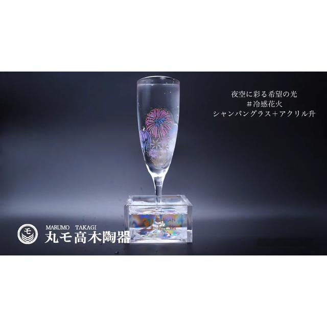 冷感花火 こぼしスパークリングペアセット 箱入 /  丸モ高木陶器
