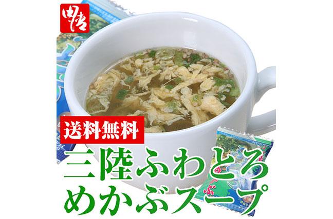 ふわとろめかぶスープ
