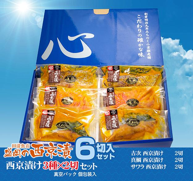 田清魚店のご贈答 盛岡の西京漬3種×2切セット【贈答用】【吉次】【真鯛】【サワラ】