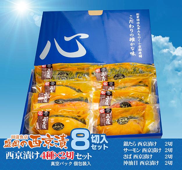 田清魚店のご贈答 盛岡の西京漬4種×2切セット【贈答用】【銀鱈】【サーモン】【さば】【沖油目】