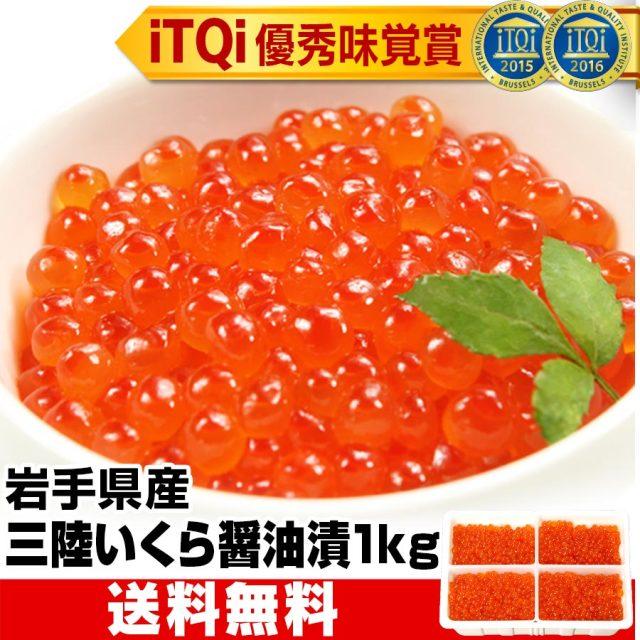 三陸いくら昆布醤油漬 1kg 三特グレード iTQi優秀味覚賞受賞 【送料無料】