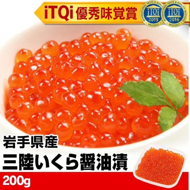 三陸いくら昆布醤油漬 200g 三特グレード iTQi優秀味覚賞受賞