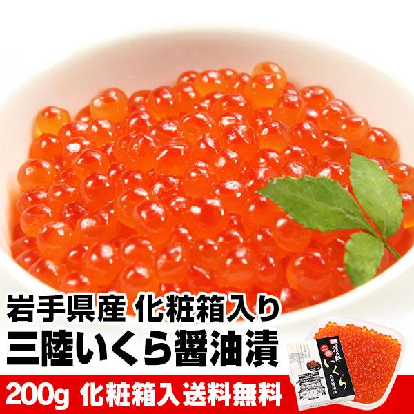三陸いくら昆布醤油漬 200g 三特グレード 化粧箱入り 【送料無料】