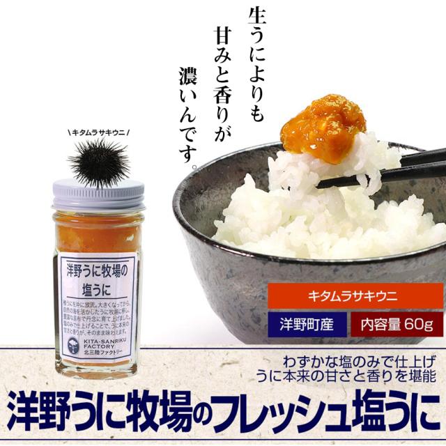 【TVで紹介されました】 瓶詰め塩うに 60g 洋野町産 うに牧場 【 キタムラサキウニ】