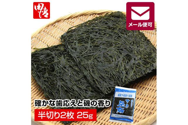 すき昆布 半切り2枚 25g 岩手普代産 【メール便対応可】