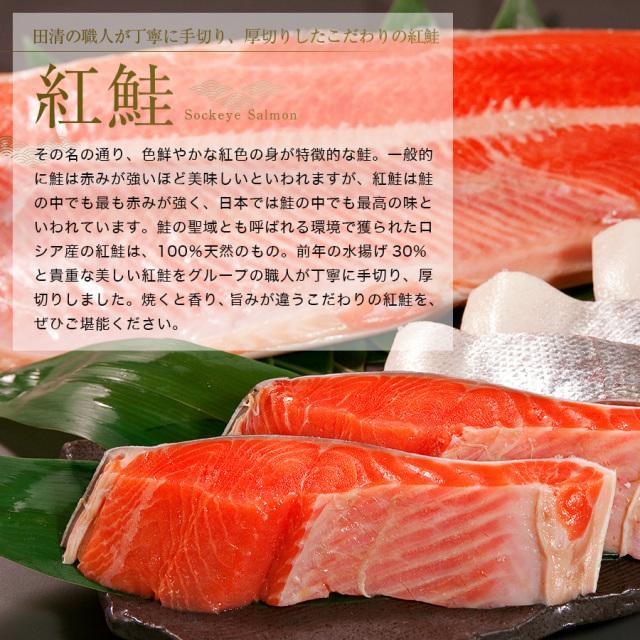 田清の厚切り紅鮭