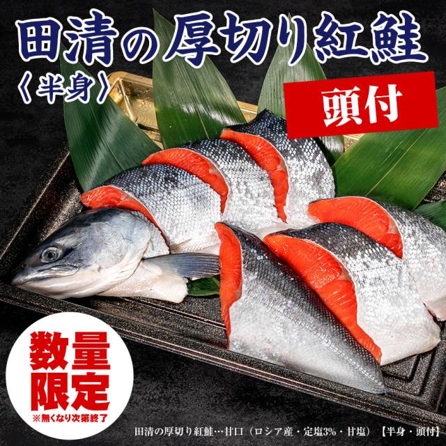 【数量限定】厚切り紅鮭(半身・頭つき) 【新聞掲載商品】