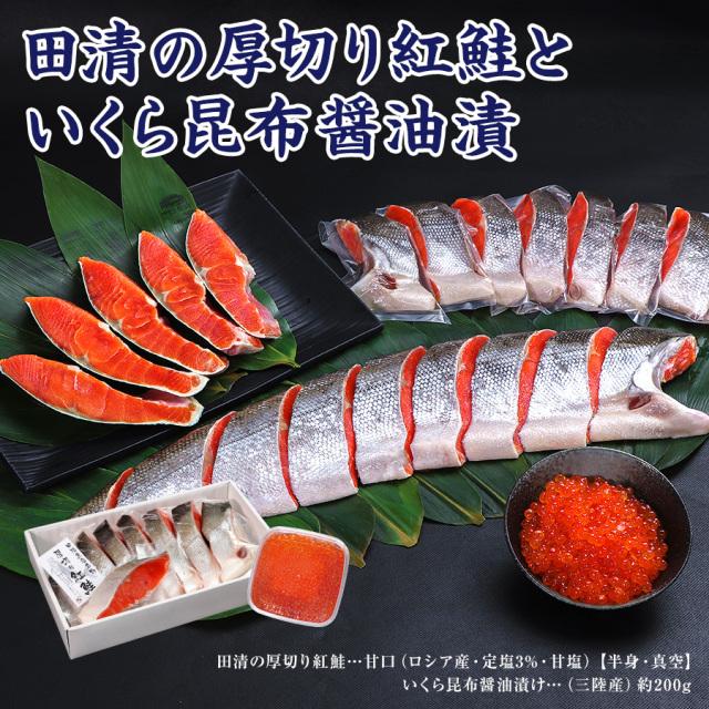 田清の厚切り紅鮭と三陸いくら昆布醤油漬【新聞広告掲載商品】