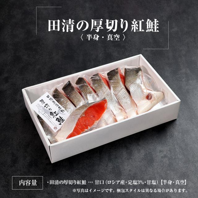 厚切り紅鮭(半身・真空)【新聞掲載商品】