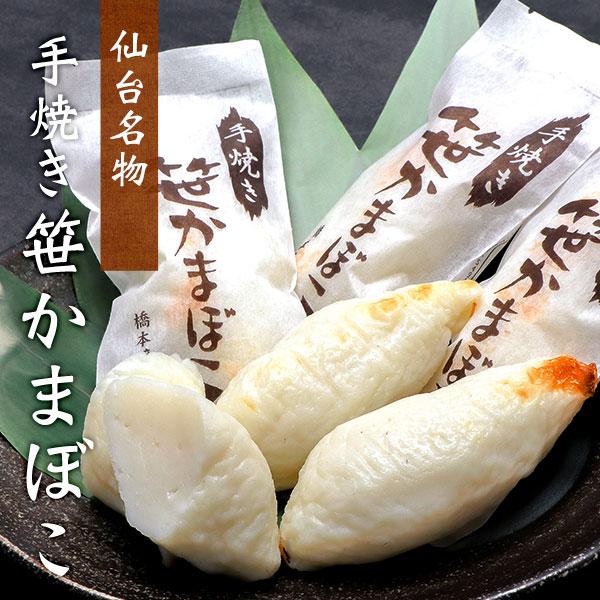 幻の笹かまぼこ 3種セット 仙台名物 - 田清魚店ほんしおがま店 厳選商品