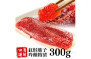 紅鮭筋子吟醸粕漬け 300g