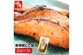 銀鮭西京漬け2切1P