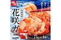 北海道産 花咲ガニ甲羅盛セット【送料無料】【花咲ガニ】【蟹】