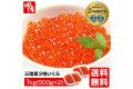 田清の三特いくら昆布醤油漬 500g×2パック(1kg)【送料無料】