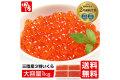 田清の三特いくら昆布醤油漬 1kgパック(1kg)【送料無料】