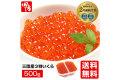 田清の三特いくら昆布醤油漬 簡易包装500g(化粧箱なし)