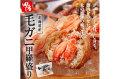 毛ガニ甲羅盛り4ヶ【送料無料】【毛ガニ】【蟹】