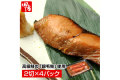 銀毛鮭のもろみ漬 2切×4パック
