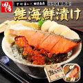 海宝漬中村家監修 紅鮭、いくら、ほたて、ふかひれめかぶ醤油漬け入り 鮭海鮮漬【鮭海鮮漬け】【化粧箱】