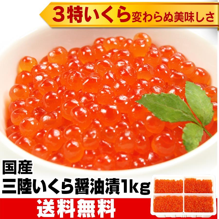 いくら昆布醤油漬 1kg 国産三特グレード 【送料無料】