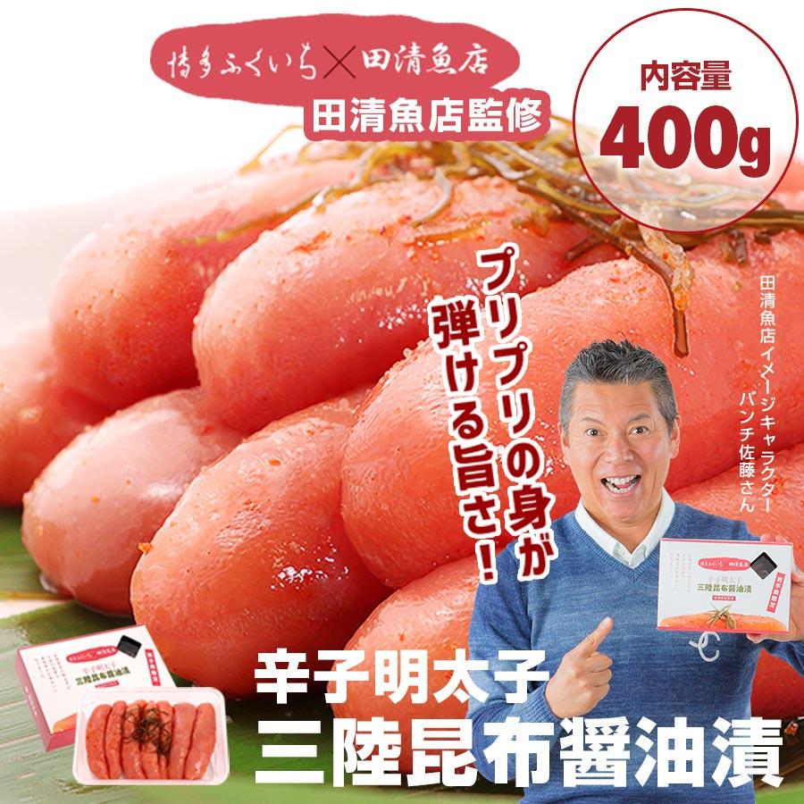 【博多ふくいち×田清魚店】 辛子明太子 三陸昆布醤油漬け 400g